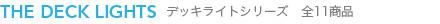 マリンランプ デッキライトシリーズ 全6商品