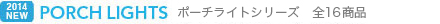 ポーチライトシリーズ 全8商品
